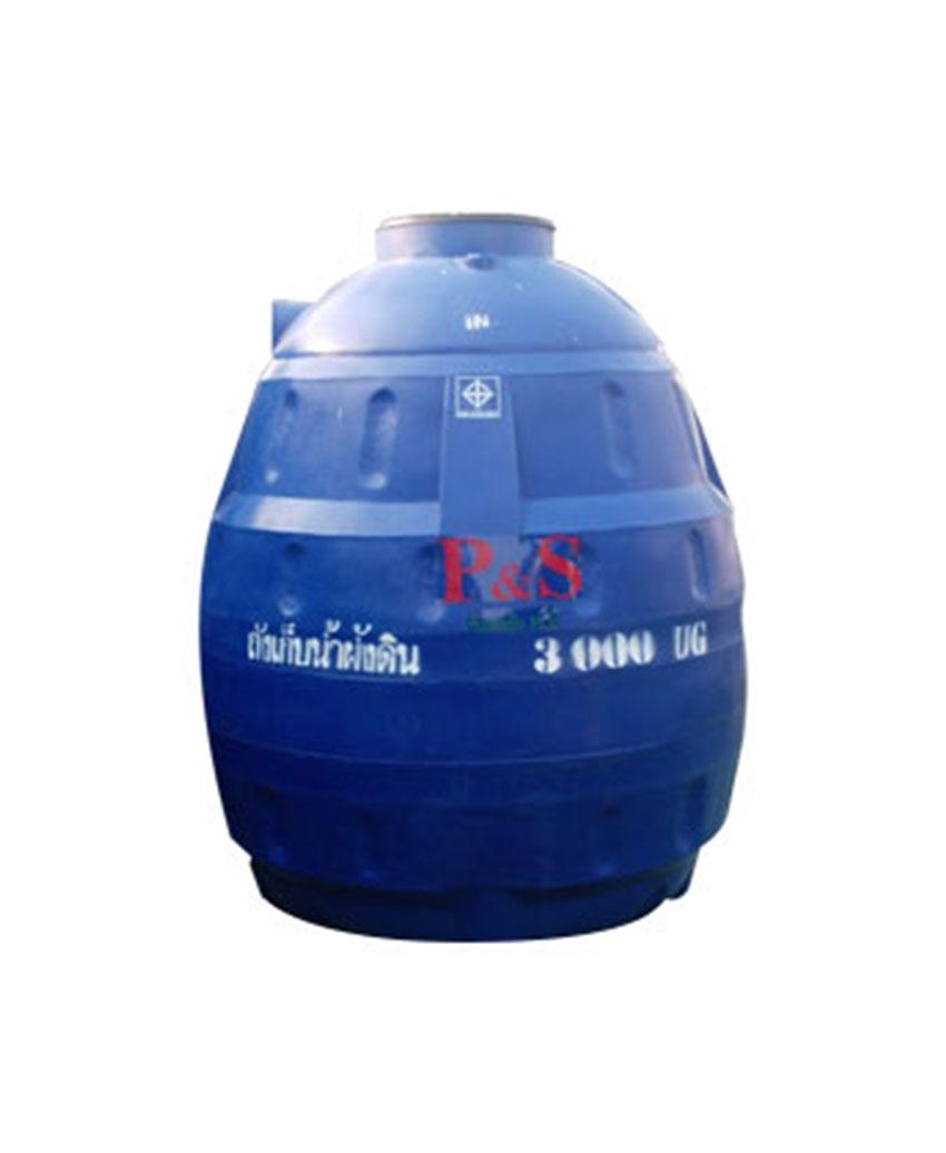 ถังเก็บน้ำฝังดิน P&S รุ่น PS-UG สีฟ้า